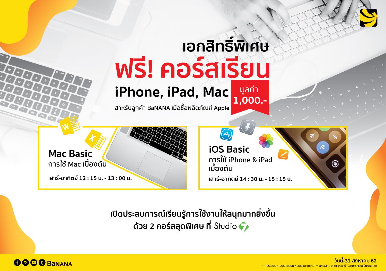 ฟรี คอร์สเรียน iPhone, iPad, Mac
