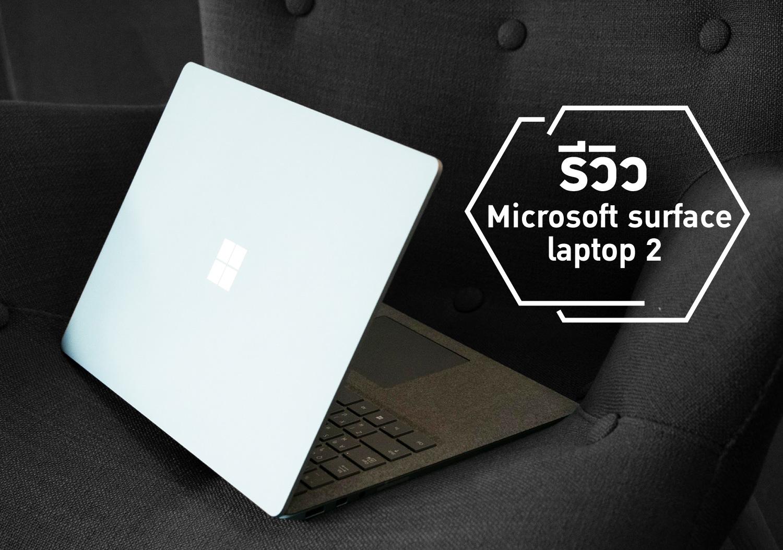 รีวิว Microsoft Surface Laptop 2