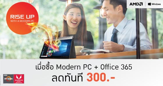 Notebook MODERN PC พร้อม AMD