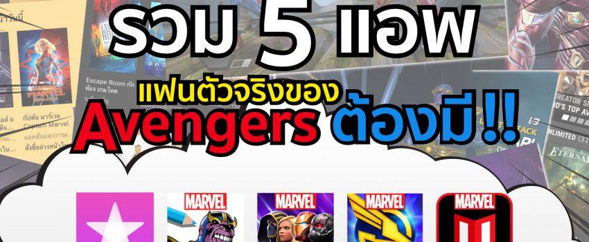 5apps-Avengers_1500x1053