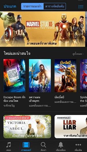 iTunes Store_01