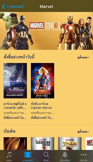 iTunes Store_02