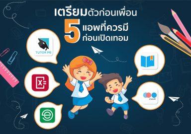 5app_back to school1500x1053