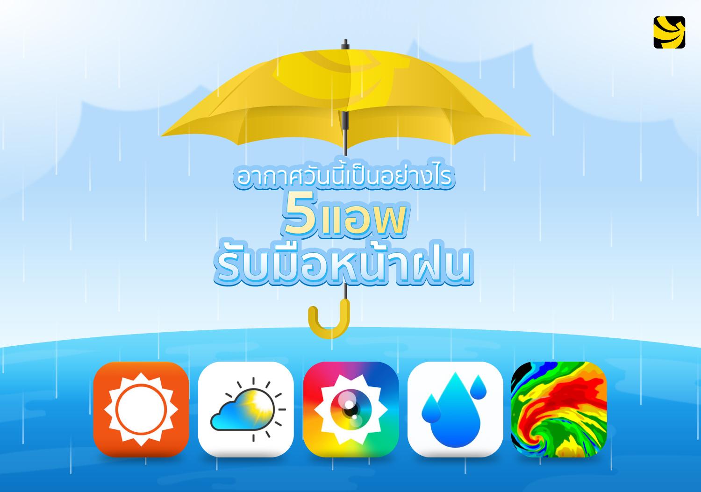 5App_rainy season_1500x1053