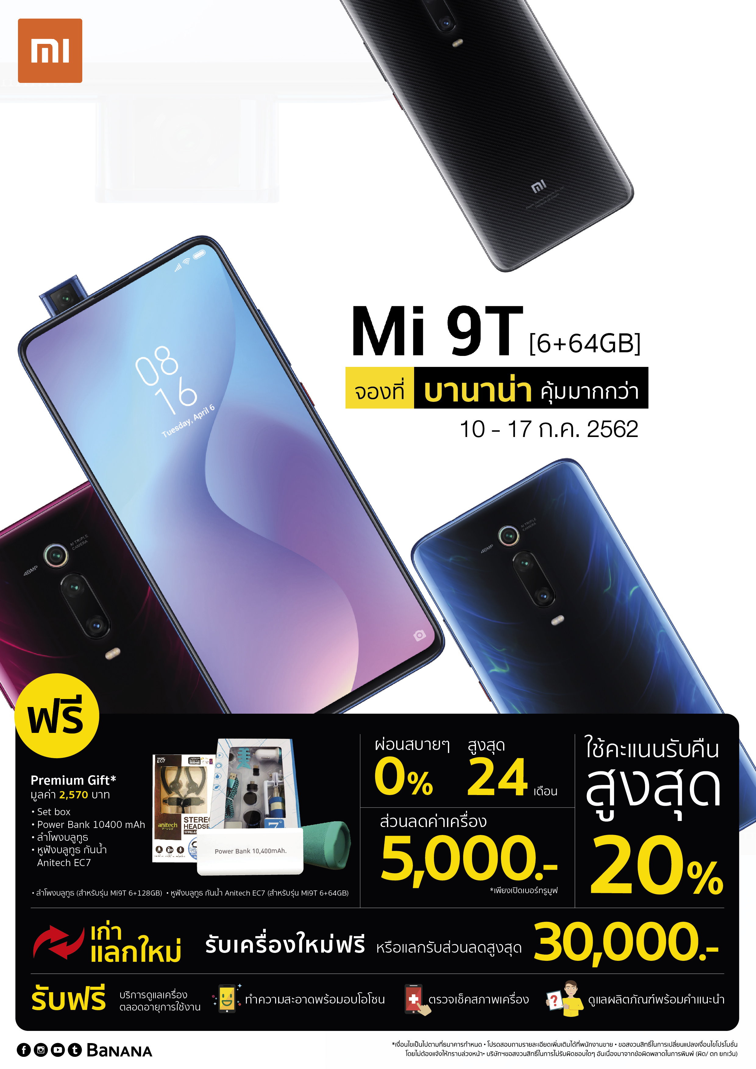 preorder-xiaomi-mi-9t-64gb