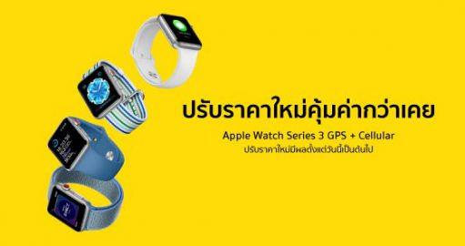 Reprice Apple Watch