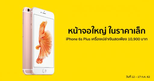 Promotion iPhone 6s Plus