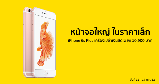 Promotion iPhone 6s Plus