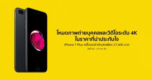 Promotion iPhone 7 Plus 32 GB 2019