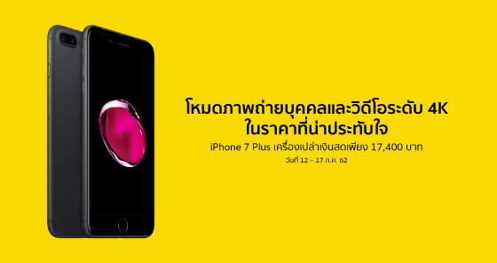 Promotion iPhone 7 Plus 32 GB 2019