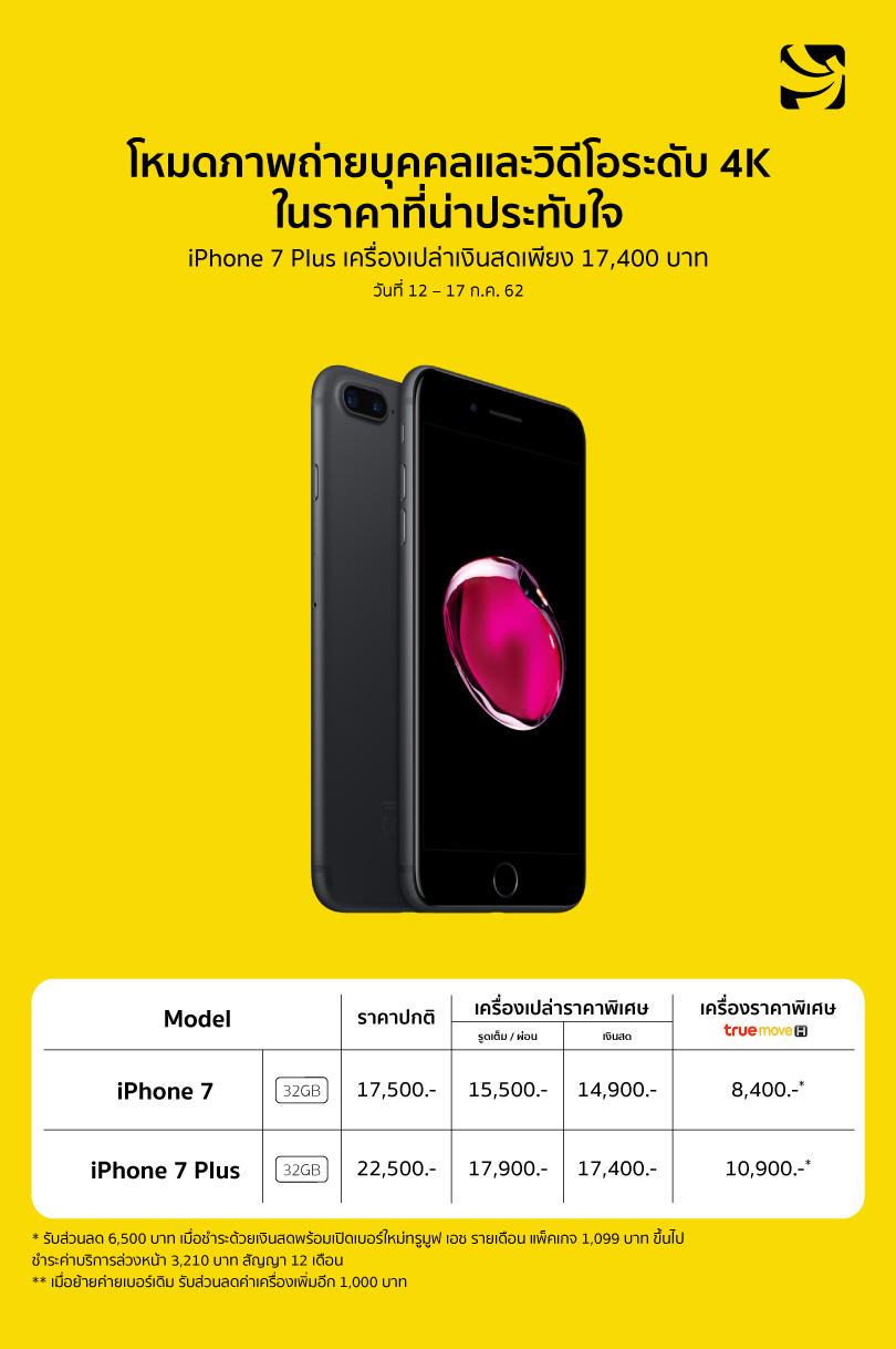 โปรโมชั่น iPhone 7 Plus 32 GB 2019
