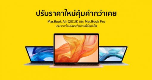 Reprice Macbook