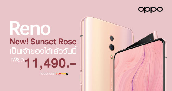 OPPO Reno New Sunset Rose