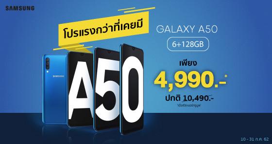 Samsung Galaxy A50 [6+128GB]