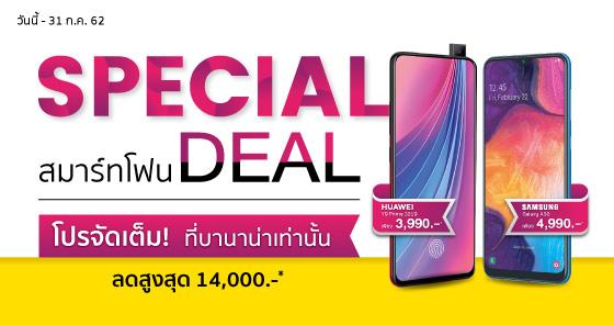 Special Deal สมาร์ทโฟน
