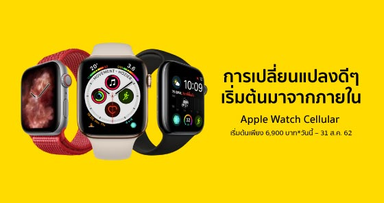 Promotion Apple Watch 31 Aug 19