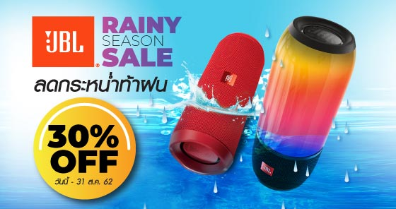 JBL Rainy Season Sale ลดสูงสุด 30%