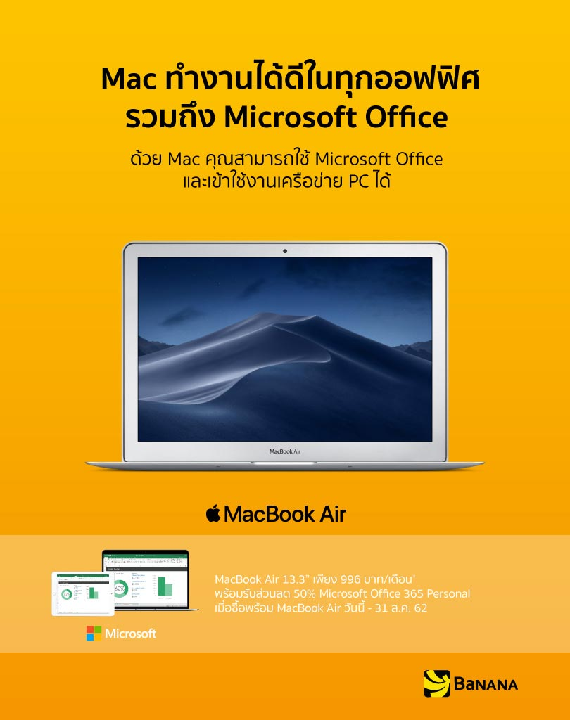 Promotion Macbook Air 31 Aug 19