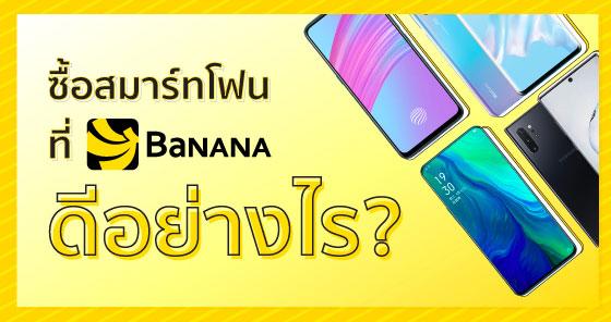 ซื้อสมาร์ทโฟนที่ BaNANA ดีอย่างไร