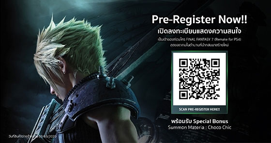 Pre-Register Now!! PlayStation Game Final Fantasy 7 Remake