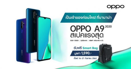 Pre-Order OPPO A9 (2020) 16 - 27 Sep 19