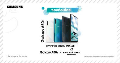 Pre-order Samsung Galaxy A50s