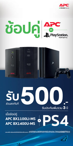 Promotion APC UPS PlayStation4