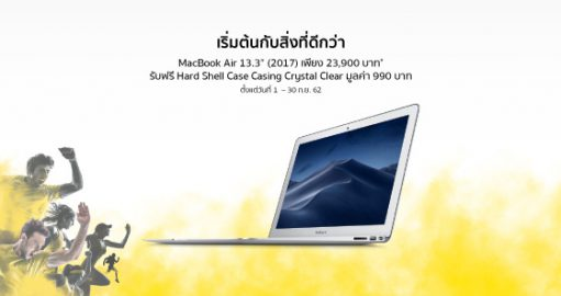 MacBook Air 13.3 inch (Model 2017)