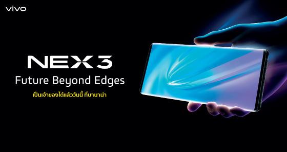 Vivo NEX 3เป็นเจ้าของได้แล้ววันนี้ ที่ บานาน่า