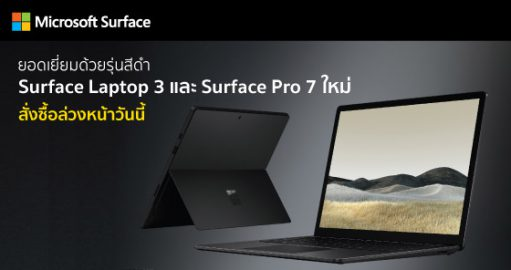 Pre-Book Surface Laptop 3 และ Surface Pro 7