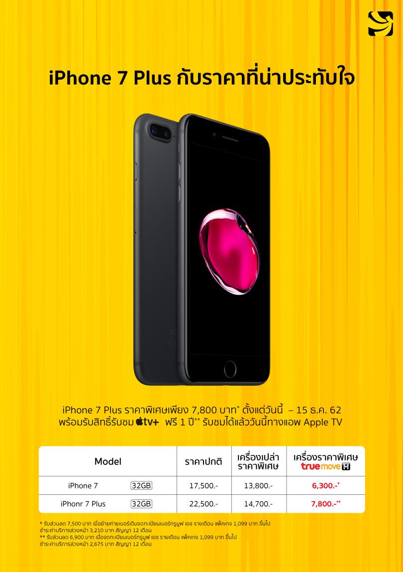 iPhone 7 Plus ราคาพิเศษเพียง 7,800 บาท*