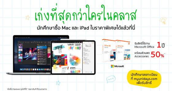 MacBook และ iPad ราคาพิเศษสำหรับนักศึกษา
