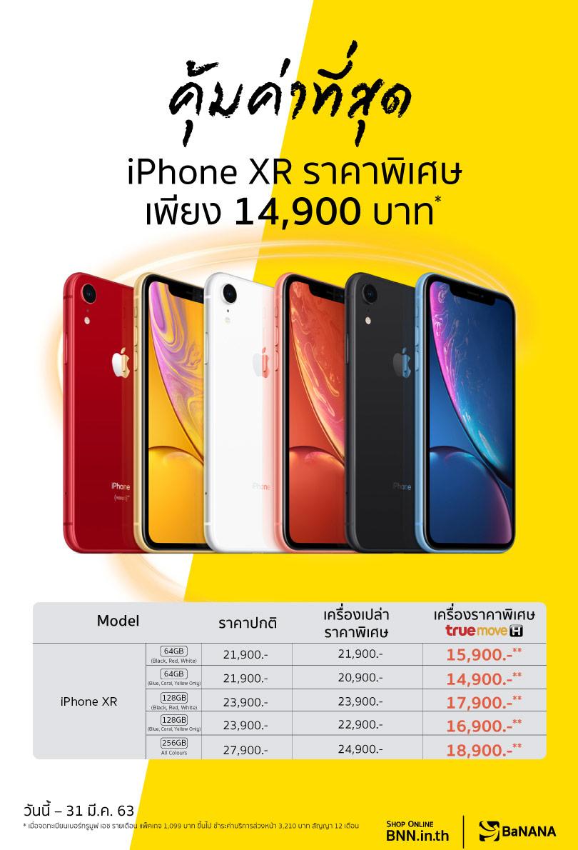 iPhone XR ราคาพิเศษเพียง 14,900 บาท*
