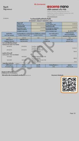 ใบแจ้งยอดบัญชี (Billing statement) ที่มี QR Code