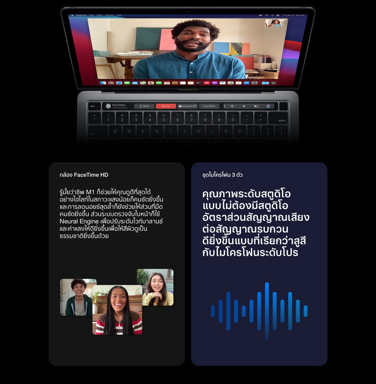MacBook Pro - M1