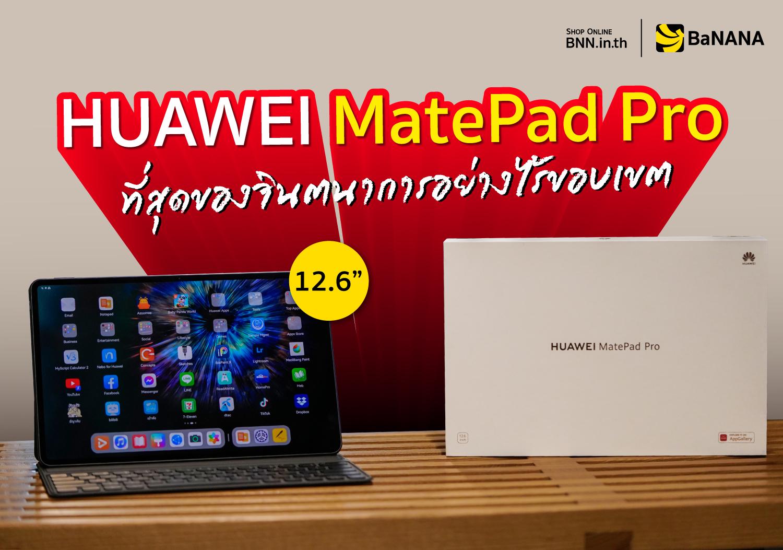 Huawei Tablet MatePad Pro 12.6