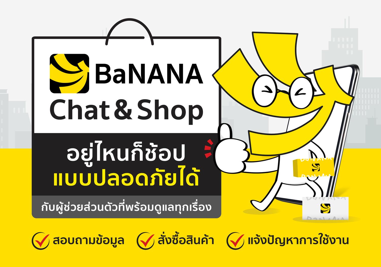 BaNANA Chat&Shop