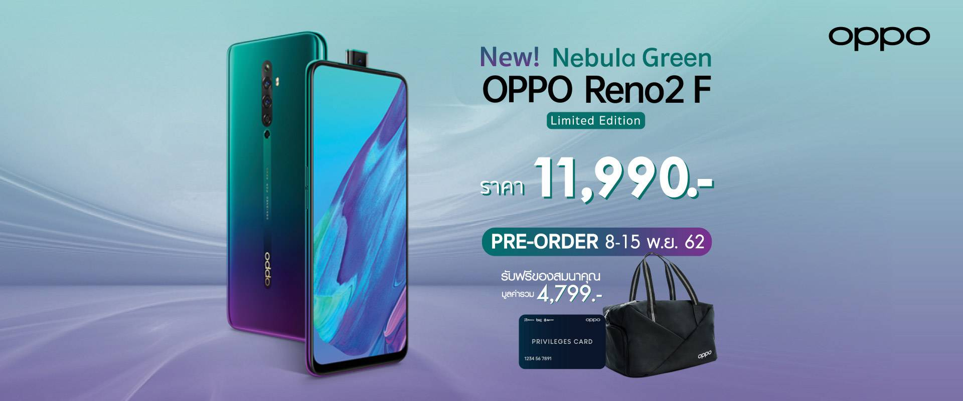 Nebula GreenOPPO Reno 2FLimited Edition