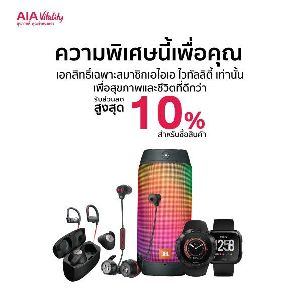 Promotion AIA Vitality 1 - 31 Aug 19